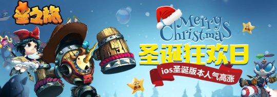 《星之旅》圣诞版别上线全新冒险开启
